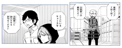 隊 柿崎 ワールドトリガー第142話感想 ~柿崎隊尊い…ッ~
